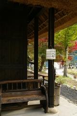 Iyashinosato003